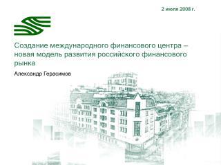 Создание международного финансового центра — новая модель развития российского финансового рынка