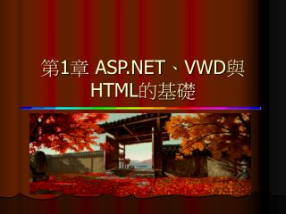 第 1 章  ASP.NET、VWD與HTML的基礎