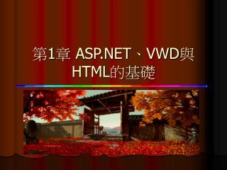 ? 1 ?  ASP.NET?VWD?HTML???