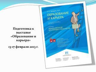 Подготовка к выставке  «Образование и карьера»
