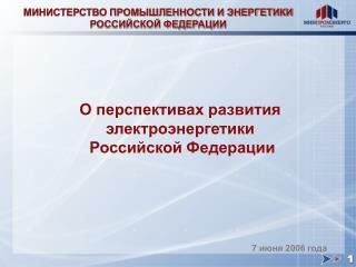 О перспективах развития электроэнергетики  Российской Федерации