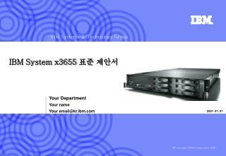 IBM System x3655  ?? ???