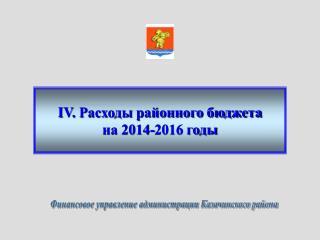 IV.  Расходы районного бюджета  на 2014-2016 годы