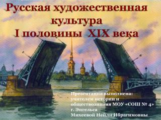 Русская художественная  культура  I  половины   XIX  века