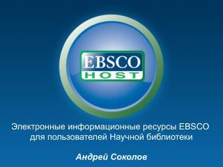 Электронные информационные ресурсы EBSCO  для пользователей Научной библиотеки Андрей Соколов