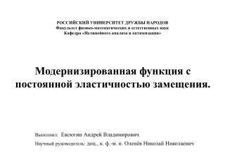 РОССИЙСКИЙ УНИВЕРСИТЕТ ДРУЖБЫ НАРОДОВ Факультет физико-математических и естественных наук