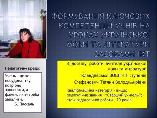 Формування ключових  компетенцій  учнів на уроках української мови та літератури засобами ІКТ