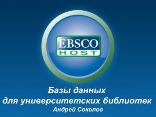 Базы данных  для университетских библиотек  Андрей Соколов