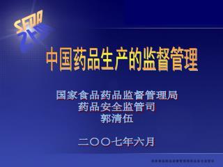 中国药品生产的监督管理