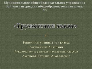 Муниципальное общеобразовательное учреждение Зайковская средняя общеобразовательная школа №1