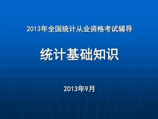 2013 年全国统计从业资格考试辅导