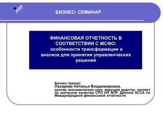 Бизнес-тренер:  Лазарева Наталья Владимировна ,