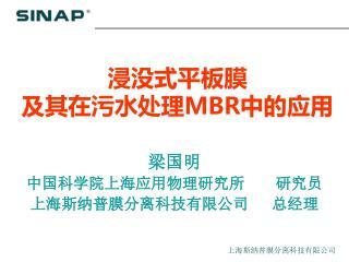 梁国明 中国科学院上海应用物理研究所    研究员 上海斯纳普膜分离科技有限公司   总经理