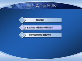 CH5   數位微波通信