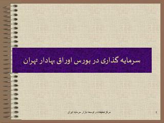 سرمایه گذاری در بورس اوراق بهادار تهران