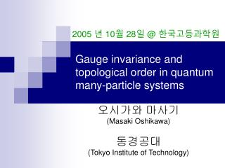 Gauge invariance and topological order in quantum many-particle systems