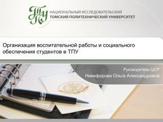 Организация воспитательной работы и социального обеспечения студентов в ТПУ