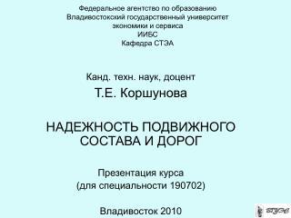 Канд. техн. наук, доцент Т.Е. Коршунова НАДЕЖНОСТЬ ПОДВИЖНОГО СОСТАВА И ДОРОГ Презентация курса