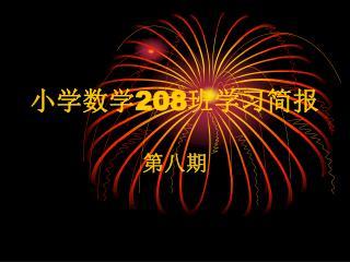 小学数学 208 班学习简报