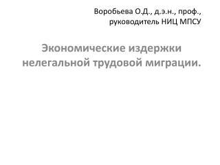 Воробьева О.Д.,  д.э.н ., проф.,  руководитель НИЦ МПСУ