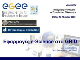 Εφαρμογές  e-Science  στο  GRID Μανόλης Βάβαλης Παν. Θεσσαλίας - ΚΕΤΕΑΘ