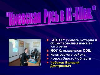 АВТОР: учитель истории и обществознания высшей категории  МОУ Камышинская СОШ Кыштовского района