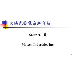 太陽光發電系統介紹
