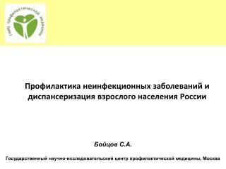 Профилактика неинфекционных заболеваний и диспансеризация взрослого населения России