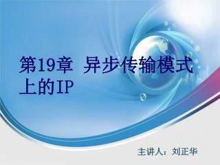 第 19 章 异步传输模式        上的 IP