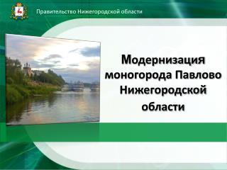 М одернизаци я  моногорода Павлово Нижегородской области