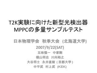 T2K 実験に向けた新型光検出器 MPPC の多量サンプルテスト