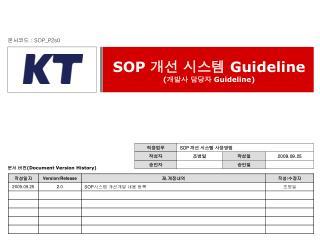 SOP  개선 시스템  Guideline ( 개발사 담당자  Guideline)