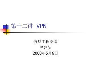 ????   VPN