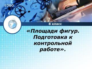 «Площади фигур. Подготовка к контрольной работе».