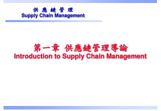 ??? ??????? Introduction to Supply Chain Management