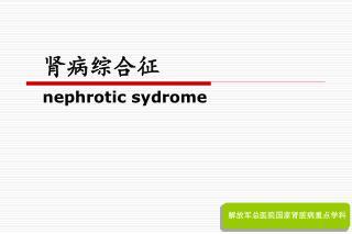 肾病综合征  nephrotic sydrome