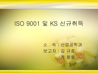 ISO 9001  및  KS  신규취득