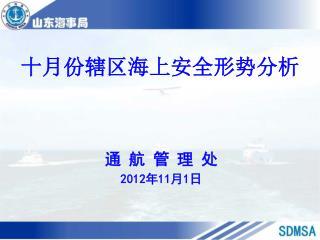 十月份 辖区海上安全形势分析