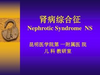 肾病综合征 Nephrotic Syndrome  NS