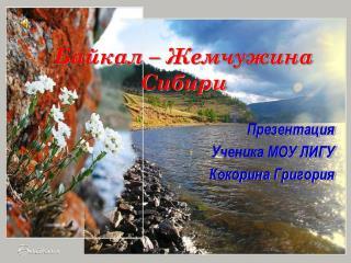 Байкал – Жемчужина Сибири