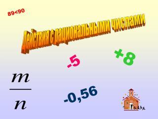 Действия с рациональными числами