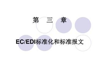 第    三    章 EC/EDI 标准化和标准报文