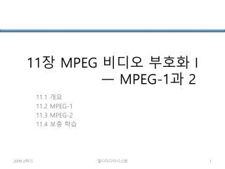11 장  MPEG  비디오 부호화  I  ᅳ MPEG-1 과  2