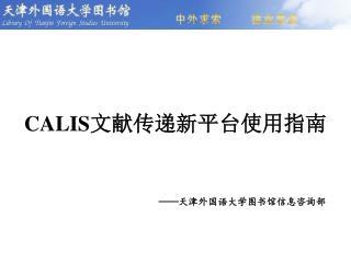 CALIS 文献传递新平台使用指南