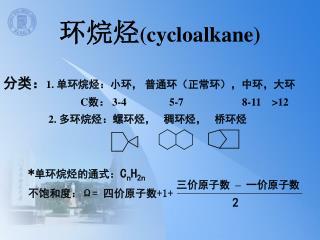 环烷烃 ( cycloalkane)