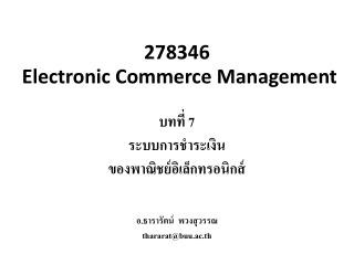 278346  Electronic Commerce Management