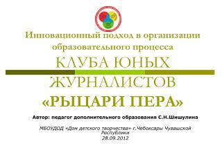 Автор: педагог дополнительного образования С.Н.Шишулина