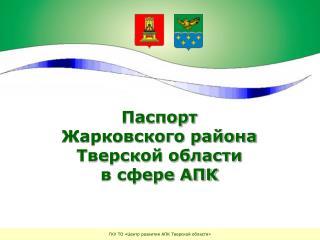 ГКУ ТО «Центр развития АПК Тверской области»