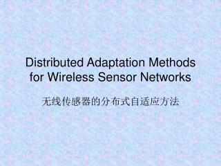 Distributed Adaptation Methods for Wireless Sensor Networks