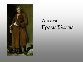 Aesop  Greek Slave